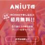 mineoでアニソン聴き放題「ANiUTa(アニュータ)」に加入してみた!